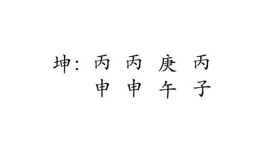 坤 : 丙 丙 庚 丙  申 申 午 子